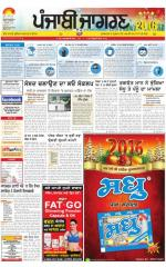 Jalandhar Dehat  : Punjabi jagran News : 1st January 2016 - Read on ipad, iphone, smart phone and tablets.