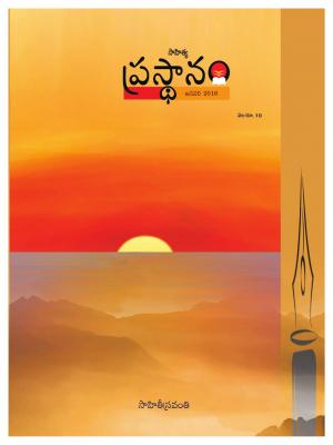 Prasthanam January - Read on ipad, iphone, smart phone and tablets.