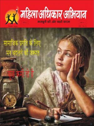 महिला अधिकार अभियान