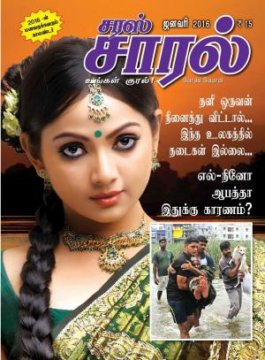 Saras Salil Tamil - Read on ipad, iphone, smart phone and tablets.