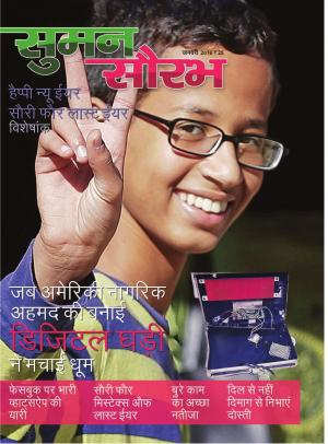 Suman Saurabh - Read on ipad, iphone, smart phone and tablets.