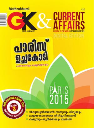 GK & Current Affairs 2016 January