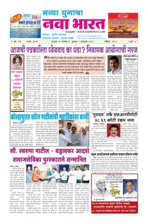 Navya Yugacha Nava Bharat (साप्ताहिक - नवा भारत) - संपादक: सुनील इनामदार - December 32, 2015