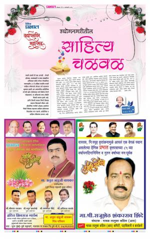 Supplement-Pimpri