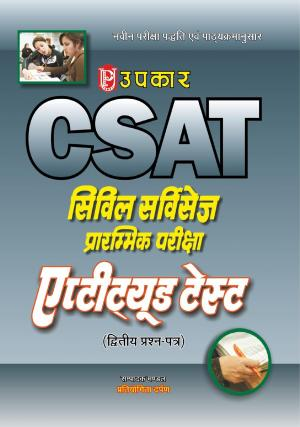 C-SAT Civil Services Prarambhik Pariksha Aptitude Test (Paper-II) - Read on ipad, iphone, smart phone and tablets