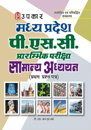 Madhya Pradesh P.S.C. Prarambhik Pariksha Samanya Adhyayan (Paper-I)
