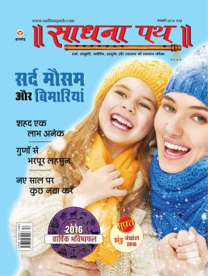 Sadhnapath October 2015 - Read on ipad, iphone, smart phone and tablets.