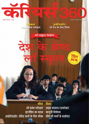 Careers360 January 2016 Hindi - Read on ipad, iphone, smart phone and tablets.