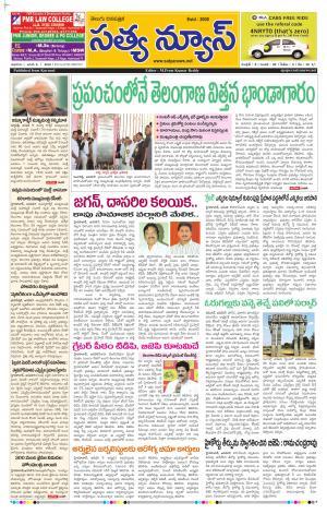 SATYA NEWS DIGITAL EDITION - Read on ipad, iphone, smart phone and tablets.