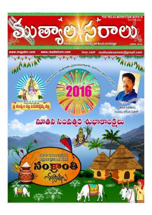 Telugu Muthyalasaraalu - January 2016 - Read on ipad, iphone, smart phone and tablets.