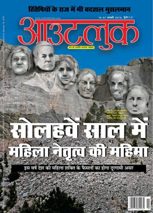 Outlook Hindi, 16-31 January 2016 - Read on ipad, iphone, smart phone and tablets.