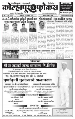 Kolhapur Focus (साप्ताहिक - कोल्हापूर फोकस) - संपादक: राजू मांजर्डेकर - January 17, 2016