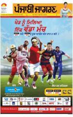 Jagraon   : Punjabi jagran News : 17th January 2016 - Read on ipad, iphone, smart phone and tablets.