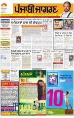 Gurdaspur  : Punjabi jagran News : 18th January 2016 - Read on ipad, iphone, smart phone and tablets.