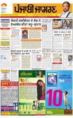 Amritsar  : Punjabi jagran News : 18th January 2016 - Read on ipad, iphone, smart phone and tablets.