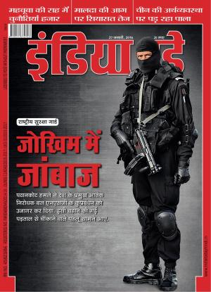 India Today Hindi-27th January 2016 - Read on ipad, iphone, smart phone and tablets.
