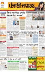 Tarantaran  : Punjabi jagran News : 19th January 2016 - Read on ipad, iphone, smart phone and tablets.