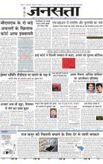 Jansatta, Hindi, 19/01/2016 - Read on ipad, iphone, smart phone and tablets.