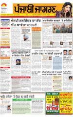 Jagraon  : Punjabi jagran News : 19th January 2016 - Read on ipad, iphone, smart phone and tablets.