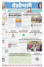 20th Jan Nanded - Read on ipad, iphone, smart phone and tablets.