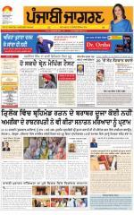 Tarantaran  : Punjabi jagran News : 20th January 2016 - Read on ipad, iphone, smart phone and tablets.