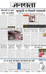 Jansatta, Hindi, 20/01/2016 - Read on ipad, iphone, smart phone and tablets.