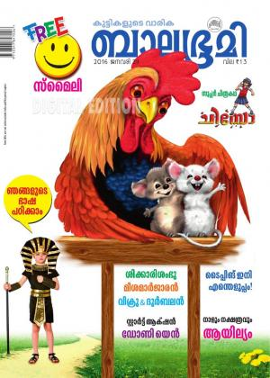 Balabhumi-2016 January 29 - Read on ipad, iphone, smart phone and tablets.