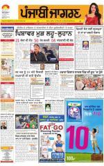 Amritsar   : Punjabi jagran News : 21st January 2016 - Read on ipad, iphone, smart phone and tablets.
