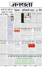 Jansatta, Hindi, 21/01/2016 - Read on ipad, iphone, smart phone and tablets.