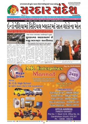Sardar Sandesh News - Read on ipad, iphone, smart phone and tablets.