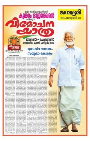Vimochana Yathra - Read on ipad, iphone, smart phone and tablets.