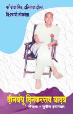 Dinbandhu Dinkarrao Yadav (दीनबंधू दिनकरराव यादव) - सुनील इनामदार