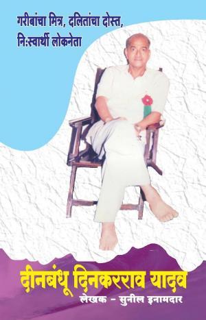 Dinbandhu Dinkarrao Yadav (दीनबंधू दिनकरराव यादव) - सुनील इनामदार  - Read on ipad, iphone, smart phone and tablets