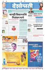 22th Jan Nanded - Read on ipad, iphone, smart phone and tablets.