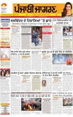 Gurdaspur  : Punjabi jagran News : 22nd January 2016 - Read on ipad, iphone, smart phone and tablets.