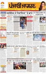 Amritsar  : Punjabi jagran News : 22nd January 2016 - Read on ipad, iphone, smart phone and tablets.