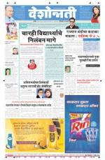 22th jan  Hingoli Parbhani - Read on ipad, iphone, smart phone and tablets.