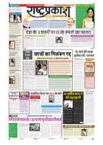 22th Jan Rashtraprakash - Read on ipad, iphone, smart phone and tablets.