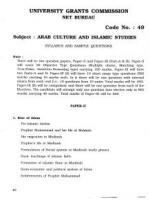 UGC NET / JRF Syllabus for Arab Culture And Islamic Studies(49)