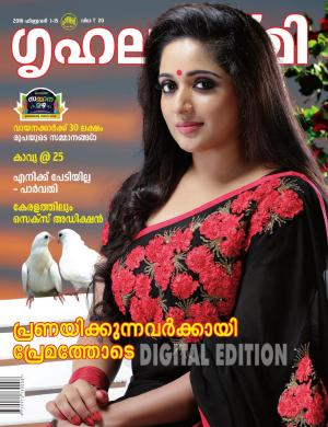 Grihalakshmi-2016 February 1-15 - Read on ipad, iphone, smart phone and tablets.
