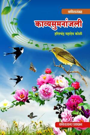 Kavyasumananjali (कवितासंग्रह - काव्यसुमनांजली) हरिश्चंद्र महादेव कोळी - Read on ipad, iphone, smart phone and tablets.