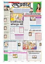 23th Jan Rashtraprakash - Read on ipad, iphone, smart phone and tablets.