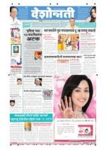 23th Jan Nagpur - Read on ipad, iphone, smart phone and tablets.