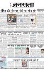 Jansatta, Hindi, 23/01/2016 - Read on ipad, iphone, smart phone and tablets.
