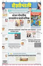 24th Jan Nanded - Read on ipad, iphone, smart phone and tablets.