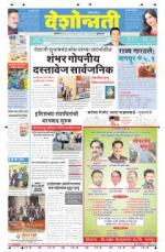 24th Jan Buldhana - Read on ipad, iphone, smart phone and tablets.