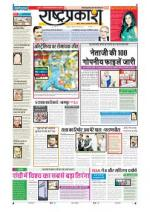 24th Jan Rashtraprakash - Read on ipad, iphone, smart phone and tablets.