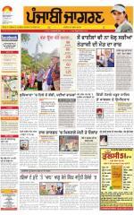 Sangrur\Barnala   : Punjabi jagran News : 24th January 2016 - Read on ipad, iphone, smart phone and tablets.