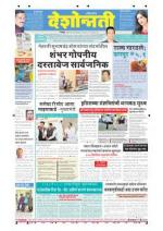 24th Jan Nagpur - Read on ipad, iphone, smart phone and tablets.