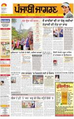 Amritsar   : Punjabi jagran News : 24th January 2016 - Read on ipad, iphone, smart phone and tablets.